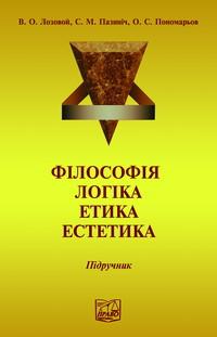 Філософія. Логіка. Етика. Естетика. Підручник (гриф МОН України).