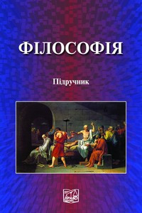 Філософія. Підручник. 2-ге видання, доповнене і перероблене (Гриф МОН України).