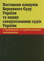 Постанови пленумів Верховного Суду України та вищих спеціалізованих судів України