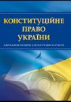 Конституційне право України. Для підготовки до іспитів.