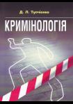 Кримінологія. Посібник для підготовки до іспитів.