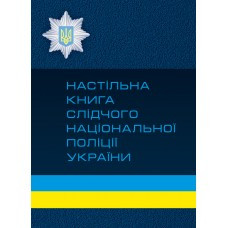 Настільна книга слідчого національної поліції України