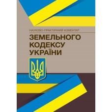 НПК земельного кодексу України. Станом на січень 2018 р. НПК ЗК (збільшеного формату)