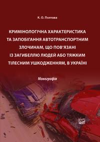 0 Кримінологічна характеристика та запобігання автотранспортним злочинам, що пов'язані із загибеллю людей або тяжким тілесним ушкодженням, в Україні. Монографія.