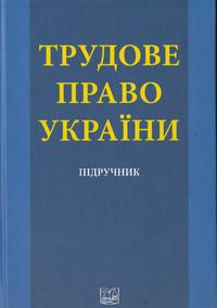 Трудове право України. Підручник