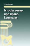 Історія вчень про право і державу. Курс лекцій.2014 рік.