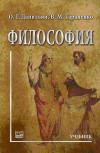 Философия. Учебник.