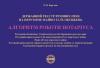 Державний реєстр речових прав на нерухоме майно та їх обтяжень. Алгоритм роботи нотаріуса. О. В. Коротюк