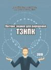 Логічне знання для вирішення ТЗНПК. Навчальний посібник для студентів, що готуються до вступних випробувань за технологією ЗНО для вступу на другий (магістерський) рівень