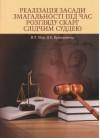 Реалізація засади змагальності під час розгляду скарг слідчим суддею. Монографія Нор В. Т., Крикливець Д. Є.