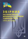 Збірник постанов Пленуму Верховного Суду України з цивільних справ (1972–2017 роки).