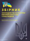 Збірник законодавства та практики Європейського суду з прав людини Практичний посібник для суддів