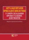 Актуальні питання прикладної цивілістики у сфері складання процесуальних документів.