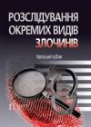 Розслідування окремих видів злочинів М.А. Погорецькийта Д.Б. Сергєєва.