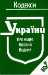 Кодекси України про надра лісовий водний. Станом на вересень 2019 року.