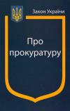"Закон України "" Про прокуратуру"". Паливода. станом на 16.01.2020 р."