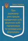"""Закон України """"Про державну реєстрацію юридичних осіб, фізичних осіб-підприємців та громадських формувань""""."""