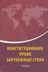 Конституционное право зарубежных стран. Учебник.2015 рік.