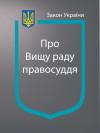 Закон України «Про Вищу раду правосуддя: чинне законодавство станом на 2020 р.