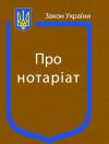"""Закон Україн """" Про нотаріат"""". Паливода. 2020 рік"""