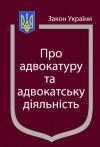 Закони України Про адвокатуру та адвокатську діяльність.