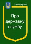"Закон України ""Про державну службу"". Паливода. станом на 2020 рік"
