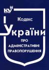 Кодекс України про адміністративні правопорушення.КУПАП. Станом на вересень 2019 р