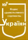 НОВА РЕДАКЦІЯ! Кодекс адміністративного судочинства України. касу. станом на травень 2020р