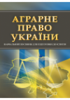 Аграрне право України (посібни для підготовки до іспитів)