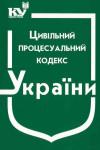 НОВА РЕДАКЦІЯ! Цивільний процесуальний кодекс України. СТАНОМ на вересень 2019 р. цпк