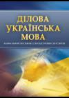 Ділова українська мова. Для підготовки до іспитів.