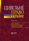 Цивільне право України. Договірні та недоговірні зобов'язання. С. С . Бичкова.