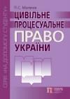 Цивільне процесуальне право України. Матвєєв П. С.