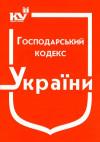 Господарський кодекс України. Гк .Станом на травень 2020 року.
