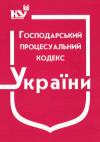 Господарський процесуальний кодекс України. Гпк. Станом на травень 2020 рік