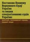 Постанови пленумів Верховного Суду України та вищих спеціалізованих судів України: цивільні справи, сімейні та житлові відносини, трудові спори.