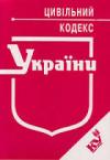 Цивільний кодекс України .ЦК. Станом на вересень 2019 року.