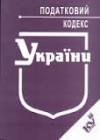 Податковий кодекс України. Пк. Станом на березень 2019 року.