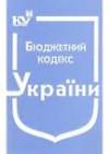 Бюджетний кодекс України. Бк. Станом на березень 2020 року.