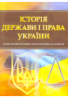Історія держави і права України. Для підготовки до іспитів.