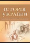Історія України. Для підготовки до іспитів.