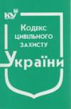 Кодекс Цивільного захисту України. Станом на червень 2019 року.