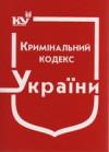 Кримінальний кодекс України. КК. Станом на вересень 2019 року.