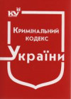 Кримінальний кодекс України. КК. Станом на березень 2020 року.