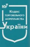 "Кодекс торгівельного мореплавства України +Закон України ""Про морські порти України."" Станом на вересень 2019 року."