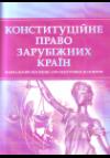 Конституційне право зарубіжних країн. Для підготовки до іспитів.