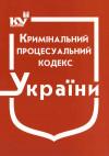 Кримінальний процесуальний кодекс України. Станом на травень 2020 року. кпк