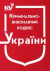 Кримінально виконавчий кодекс України. Станом на березень 2020 року. квк