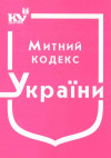 Митний кодекс України. мк. Станом на березень 2020 року.