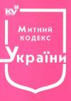 Митний кодекс України. мк. Станом на листопад 2019 року.
